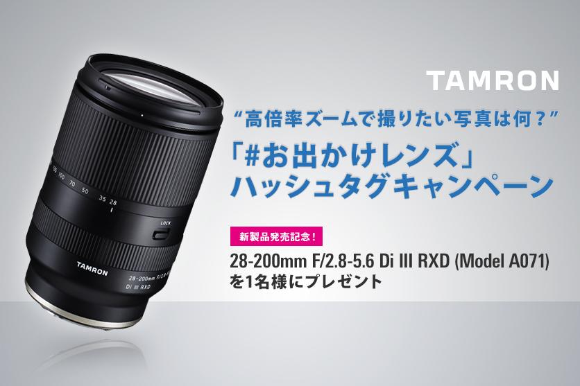 """【タムロン 28-200mm F2.8-5.6(A071)発売記念】""""高倍率ズームで撮りたい写真は何?""""「#お出かけレンズ」キャンペーン"""