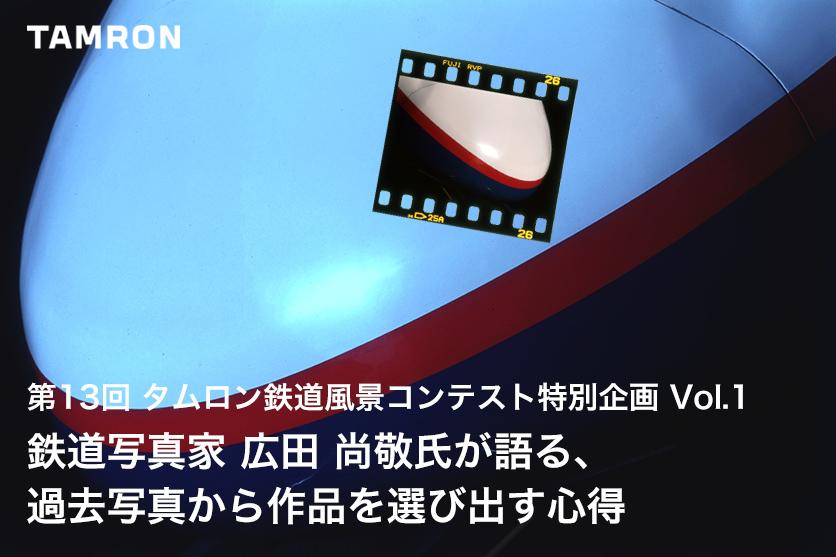 【第13回 タムロン鉄道風景コンテスト特別企画 Vol.1】鉄道写真家 広田 尚敬氏が語る、過去写真から作品を選び出す心得