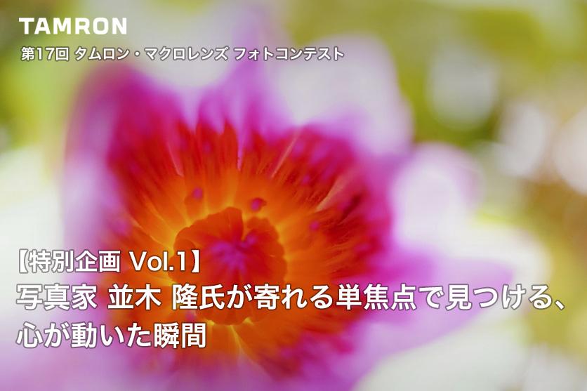 【第17回 タムロン・マクロレンズフォトコンテスト 特別企画 Vol.1】写真家 並木 隆氏が寄れる単焦点で見つける、心が動いた瞬間
