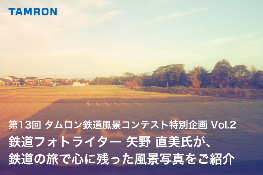 【第13回 タムロン鉄道風景コンテスト特別企画 Vol.2】鉄道フォトライター 矢野 直美氏が鉄道の旅で心に残った風景写真をご紹介