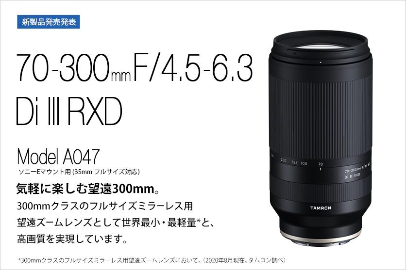 フルサイズミラーレス用望遠ズームレンズ TAMRON 70-300mm F/4.5-6.3 Di III RXD (Model A047)発売発表