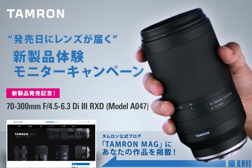 """【70-300mm F4.5-6.3 (Model A047)発売記念】""""発売日にレンズが届く""""タムロン新製品体験モニターキャンペーン"""