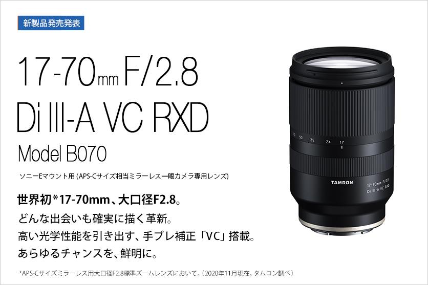 APS-Cサイズミラーレス用大口径標準ズームレンズTAMRON 17-70mm F/2.8 Di III-A VC RXD (Model B070)発売発表
