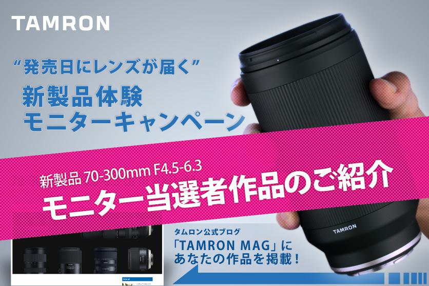 【70-300mm F4.5-6.3 (Model A047)発売記念】タムロン新製品体験モニターキャンペーン、当選者の作品をご紹介