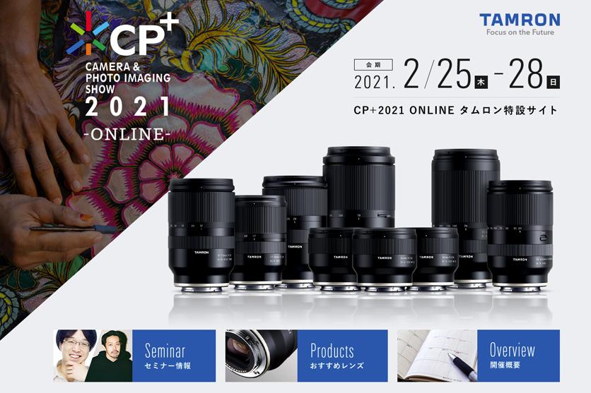 【CP+(シーピープラス)2021 ONLINE】タムロン特設サイト