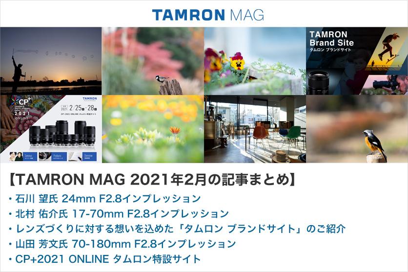 【TAMRON MAG 2021年2月の記事まとめ】CP+2021 ONLINE タムロン特設サイト、レンズインプレッション3本 他