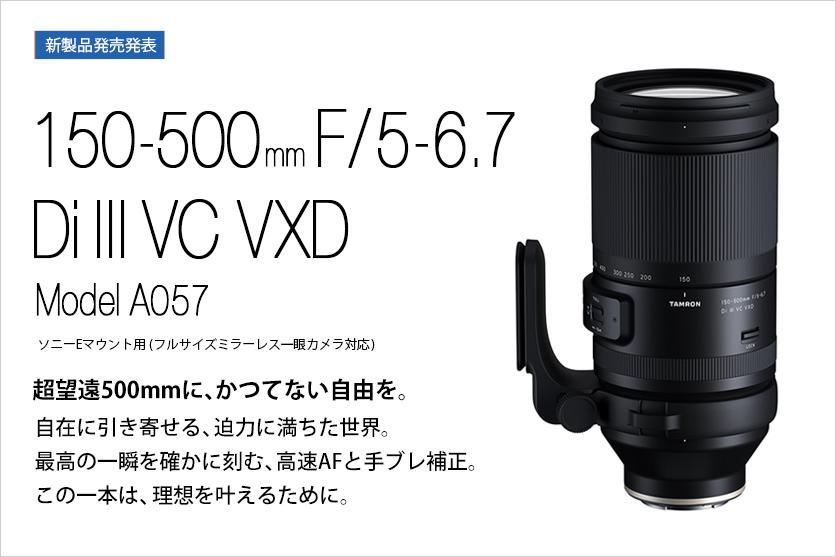 超望遠500mmを手軽に楽しむTAMRON 150-500mm F/5-6.7 Di III VC VXD (Model A057)発売発表