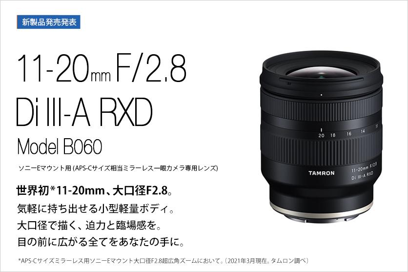 小型軽量を実現したAPS-Cサイズミラーレス用大口径F2.8超広角ズームTAMRON 11-20mm F/2.8 Di III-A RXD (Model B060)発売発表