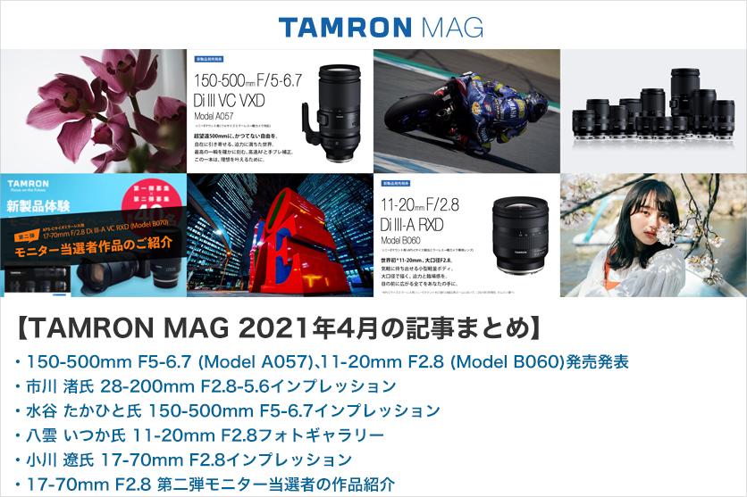 【TAMRON MAG 2021年4月の記事まとめ】150-500mm F5-6.7、11-20mm F2.8発売発表、B070モニター作品第二弾紹介と記事4本