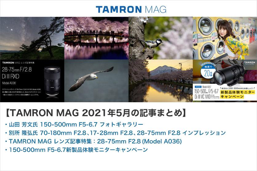 【TAMRON MAG 2021年5月の記事まとめ】150-500mm F5-6.7新製品体験モニターキャンペーン、レンズ記事特集A036、他記事2本