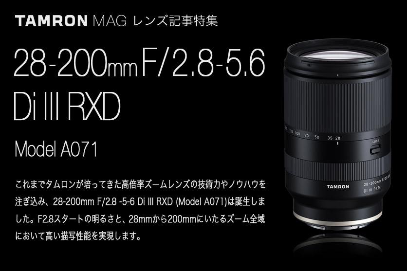 【TAMRON MAG タムロンレンズ記事特集】ソニーEマウント用 高倍率ズームレンズ 28-200mm F/2.8-5.6 Di III RXD (Model A071)
