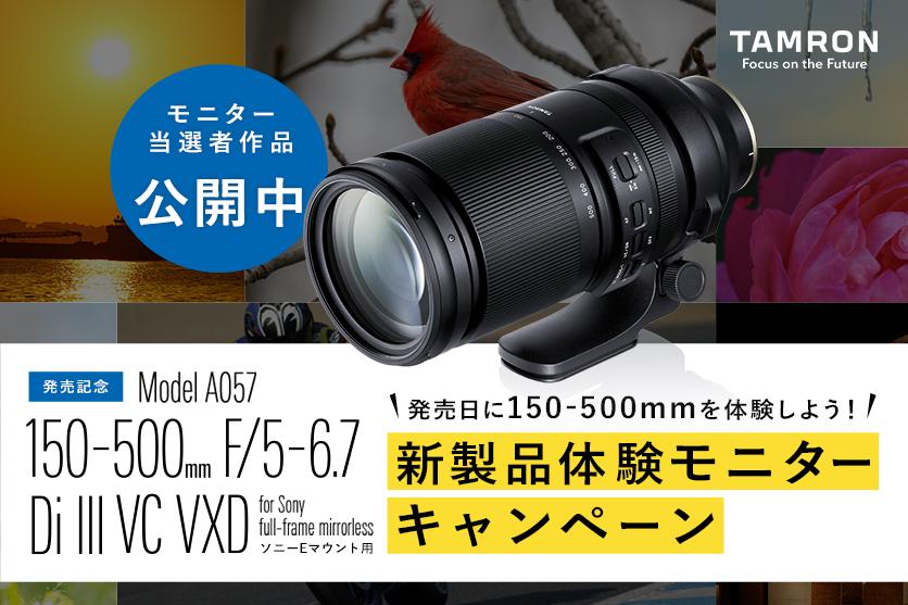 """【TAMRON 150-500mm F5-6.7 (Model A057)発売記念】""""発売日当日に届く""""新製品体験モニターキャンペーンのお知らせ"""
