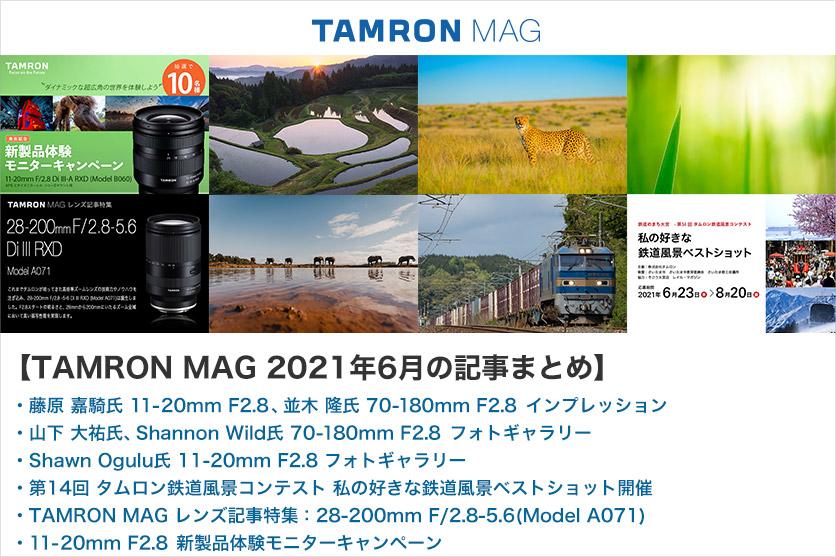 【TAMRON MAG 2021年6月の記事まとめ】11-20mm F2.8新製品体験モニターキャンペーン、レンズ記事特集A071、他記事6本