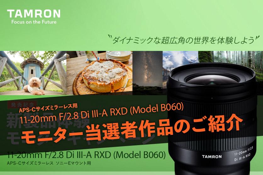 【タムロン 11-20mm F2.8 (Model B060)発売記念】新製品体験モニターキャンペーン、当選者作品のご紹介