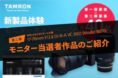 【TAMRON 17-70mm F2.8 (Model B070)発売記念】タムロン新製品体験モニターキャンペーン、第二弾当選者作品のご紹介