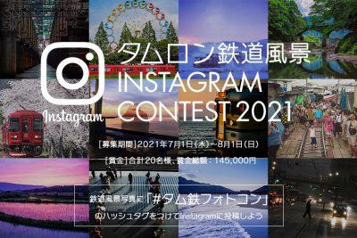 「第3回 タムロン鉄道風景Instagramコンテスト2021」開催概要