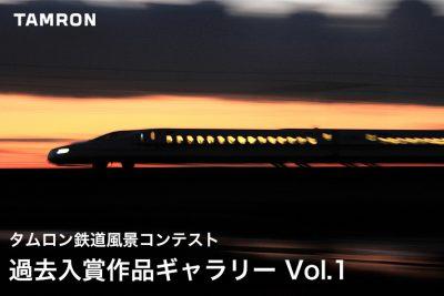 タムロン鉄道風景コンテスト 過去の作品紹介 Vol.1 鉄道写真の王道「車輌」