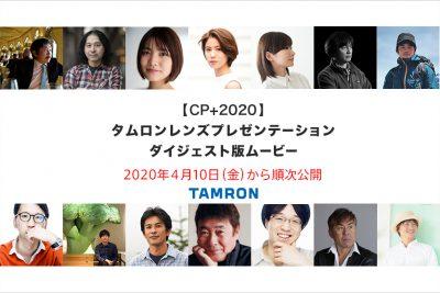 【CP+2020】タムロン レンズプレゼンテーションダイジェスト版ムービーを2020年4月10日(金)から順次公開いたします。