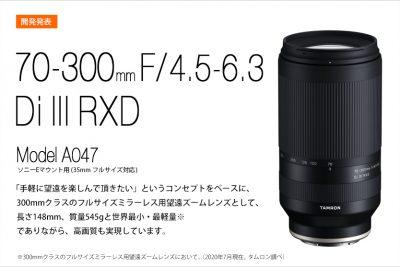⼿軽に望遠300mmを楽しめる⼩型・軽量な望遠ズームレンズTAMRON 70-300mm F4.5-6.3 Di III RXD (Model A047)開発発表