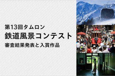 「第13回 タムロン鉄道風景コンテスト 私の好きな鉄道風景ベストショット」 審査結果発表と入賞作品のご紹介
