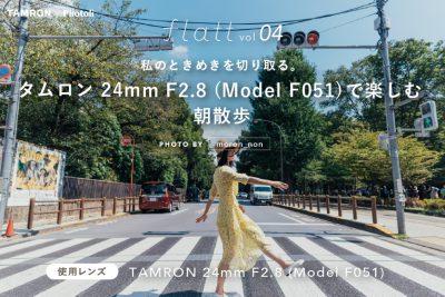 私のときめきを切り取る。タムロン 24mm F2.8 (Model F051)で楽しむ朝散歩