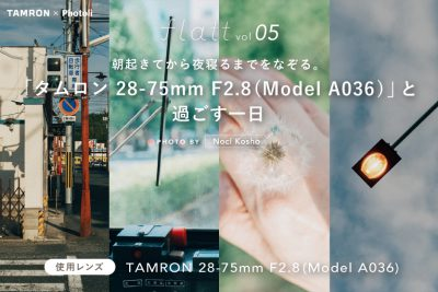 朝起きてから夜寝るまでをなぞる。タムロン 28-75mm F2.8 (Model A036)と過ごす一日